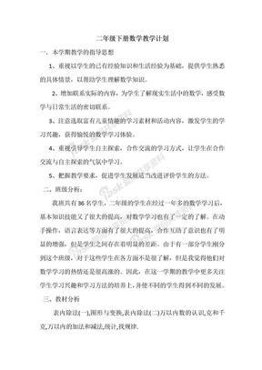 新人教版二年级数学下册教案(全册).doc