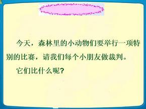 2016新人教版一年级语文《比尾巴》ppt课件(1).ppt