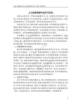 人力资源管理专业学习总结.doc