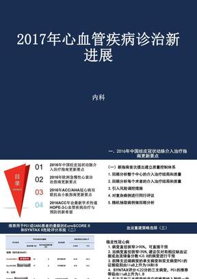 2017心血管疾病诊治新进展.ppt