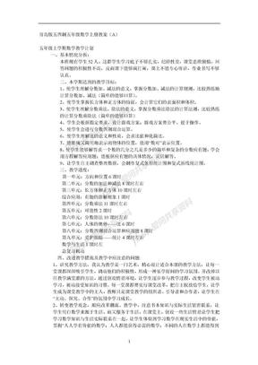青岛版五四制五年级数学上册教案.docx