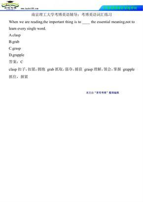 南京理工大学考博英语辅导:考博英语词汇练习.pdf