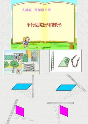 小学数学四年级人教版上册《平行四边形和梯形》图文.pptx
