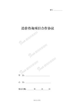 2019年造价咨询项目合作合同协议书范本.docx