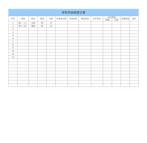 学校传染病疫情登记表模板