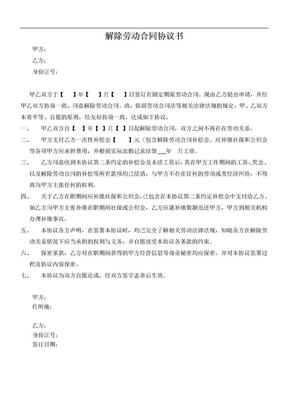 解除劳动合同协议书模板.doc