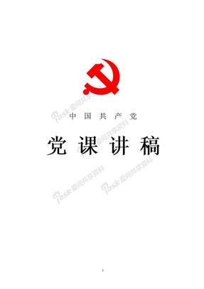 党风廉政教育党课讲稿.doc