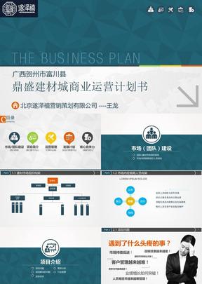 建材市场商业计划书.ppt