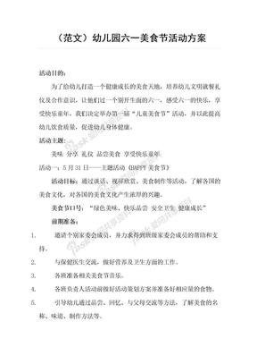 (范文)幼儿园六一美食节活动方案.doc