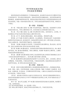 职业学校学生宿舍管理制度.doc