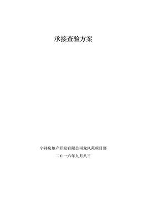 承接查验方案(修改版).doc