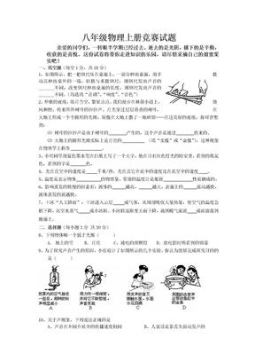八年级物理上册竞赛试题(附答案).doc