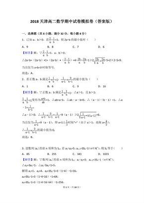 2018天津高二数学期中试卷模拟卷【答案版】.pdf