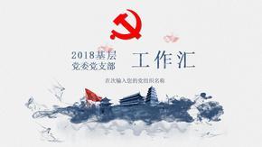 2018基层党支部工作汇报.ppt