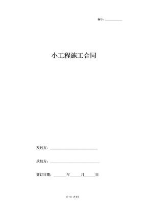 2019年小工程施工合同协议书范本 精品.doc