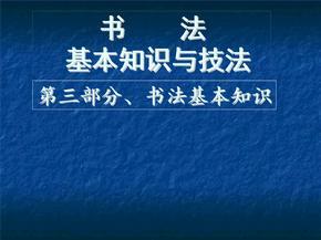 书法培训基本知识PPT模板(修改版).ppt