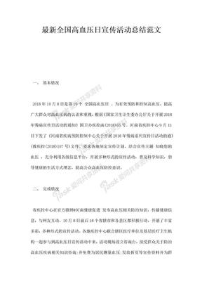 全国高血压日宣传活动总结范文.docx