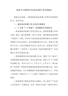 2020年乡镇党委书记基层党建工作述职报告.docx