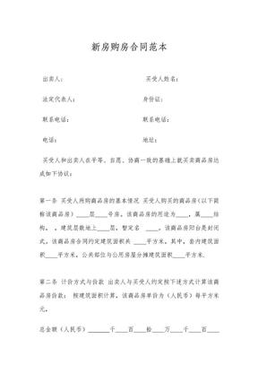 新房购房合同范本(律师版).doc
