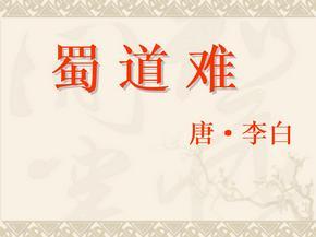 【新人教版课件】高中语文必修3_第4课《蜀道难》课件