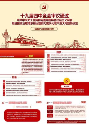 关于坚持和完善中国特色社会主义制度推进国家治理体系和治理能力现代化若干重大问题的决定学习传达ppt课件.pptx