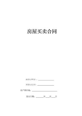 二手小产权房买卖合同(最全、最合理-一次性付款).doc