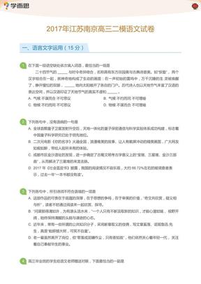 2017年江苏南京高三二模语文试卷(学生版).pdf