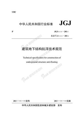 建筑地下结构抗浮技术规范(网上征求意见稿).doc