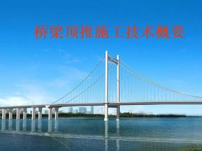桥梁顶推施工技术概要.ppt