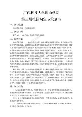 校园淘宝节策划书.doc