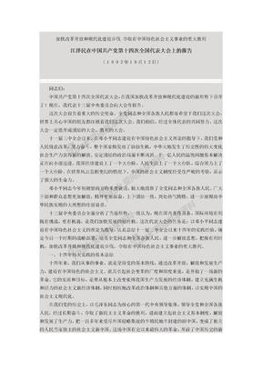 十四大报告.docx