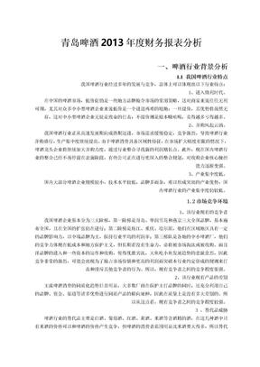 青岛啤酒2013的年财务报表分析.doc