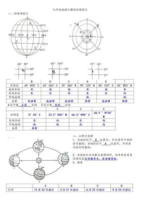 七年级地理上册综合题附答案.doc.doc
