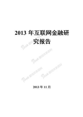 2013互联网金融研究报告.doc