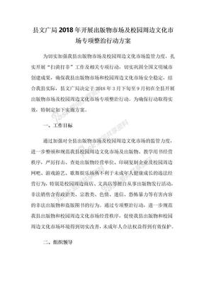 县文广局2018年开展出版物市场及校园周边文化市场专项整治行动方案.doc
