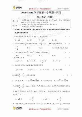 2012北京高二(上)期中数学理(含答案).doc