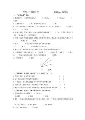 北师大版四年级数学下册第二单元练习题.doc