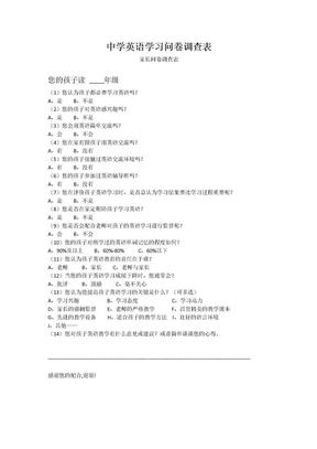 初中学英语学习问卷调查表.docx