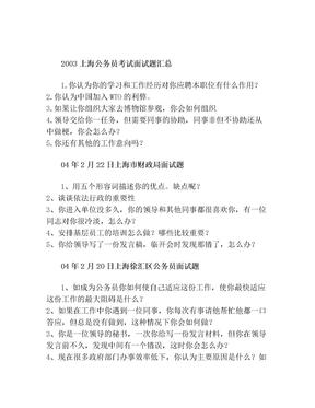上海公务员考试面试题汇总
