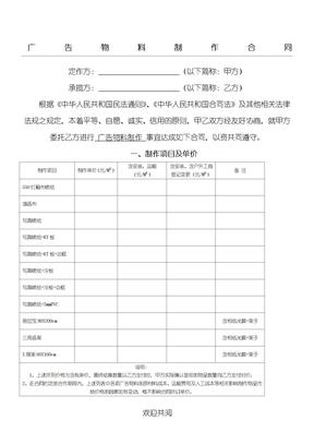 广告物料制作协议模板合同.doc.doc