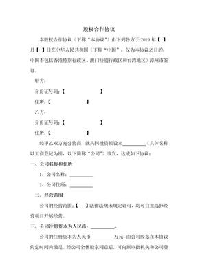 股权合作协议.docx