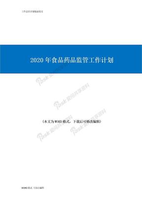 2020年食品药品监管工作计划.doc