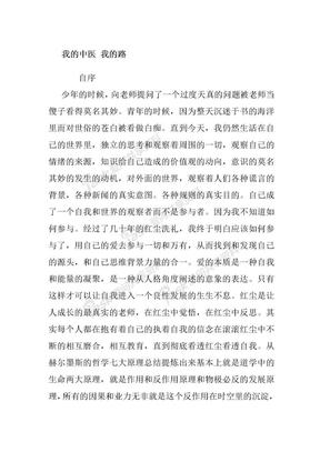 王伟清学习心得.doc