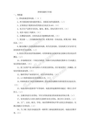 抄核收中级工题库(抄收班).doc