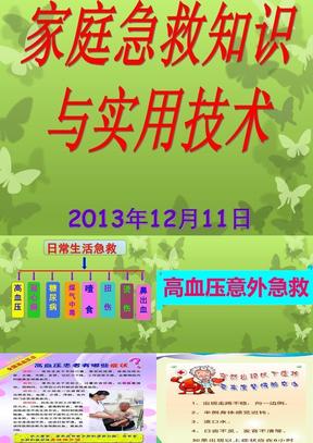 家庭常用急救知识PPT课件(完整版).ppt
