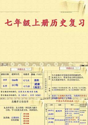 人教版七年级上册历史总复习课件(完整版).ppt