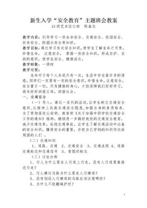 中职安全教育主题班会教案.doc