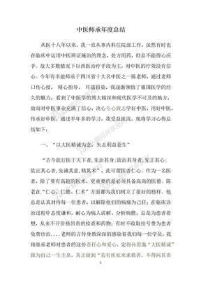中医师承年度总结.docx