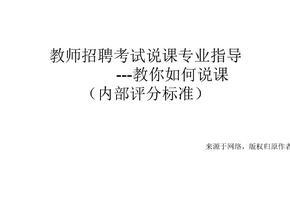 教师说课宝典(完全版)说课稿.ppt