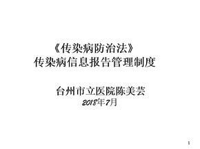 2018传染病防治法及制度培训ppt课件.ppt
